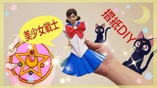 摺紙教學~美少女戰士 服裝  美少女戦士セーラームーン origami Sailormoon