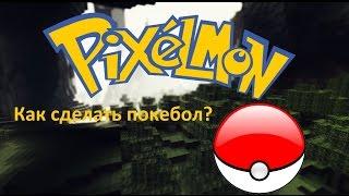 Мини гайд по Pixelmon -Как сделать покебол?