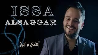لكتب ورق وارسلك  عيسى السقار & issa alsaggar