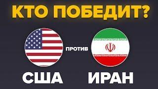Иран против Соединенных Штатов Америки. Кто победит? Сравниваем вооружение.