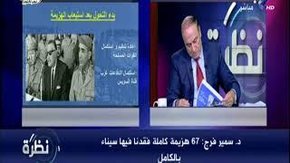 بالفيديو.. أحد أبطال حرب أكتوبر: هؤلاء سبب عودة الجيش المصرى بعد نكسة 67