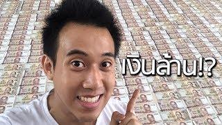 เงินสดๆ 1 ล้านบาท = เท่าไหร่?