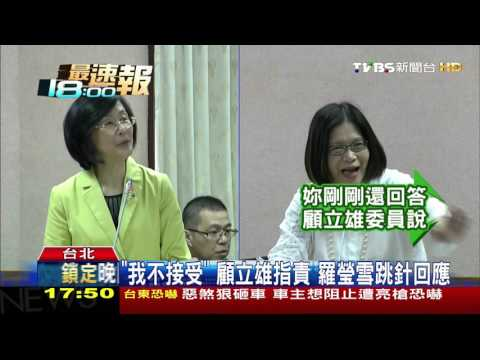 【TVBS】質詢荒腔離譜 羅瑩雪強硬對槓立委