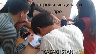 English lessons КГУ имени А.Байтурсынова 2016
