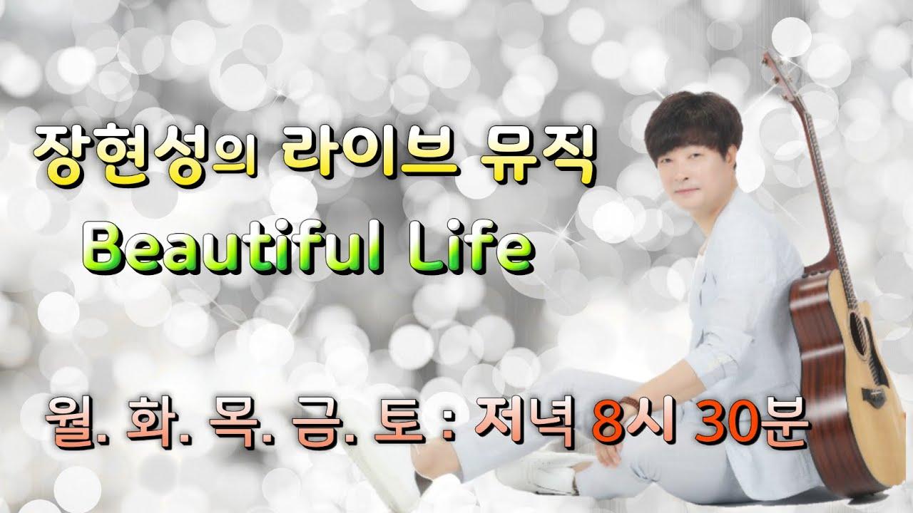 장현성의 라이브뮤직 Beautiful Life~!! 309회. 21.02.23