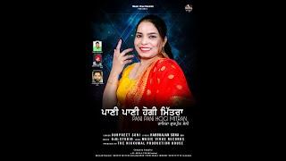 Pani Pani Hogi Mitran // Gurpreet Soni // Music Virus Records // Latest Punjabi Song 2020
