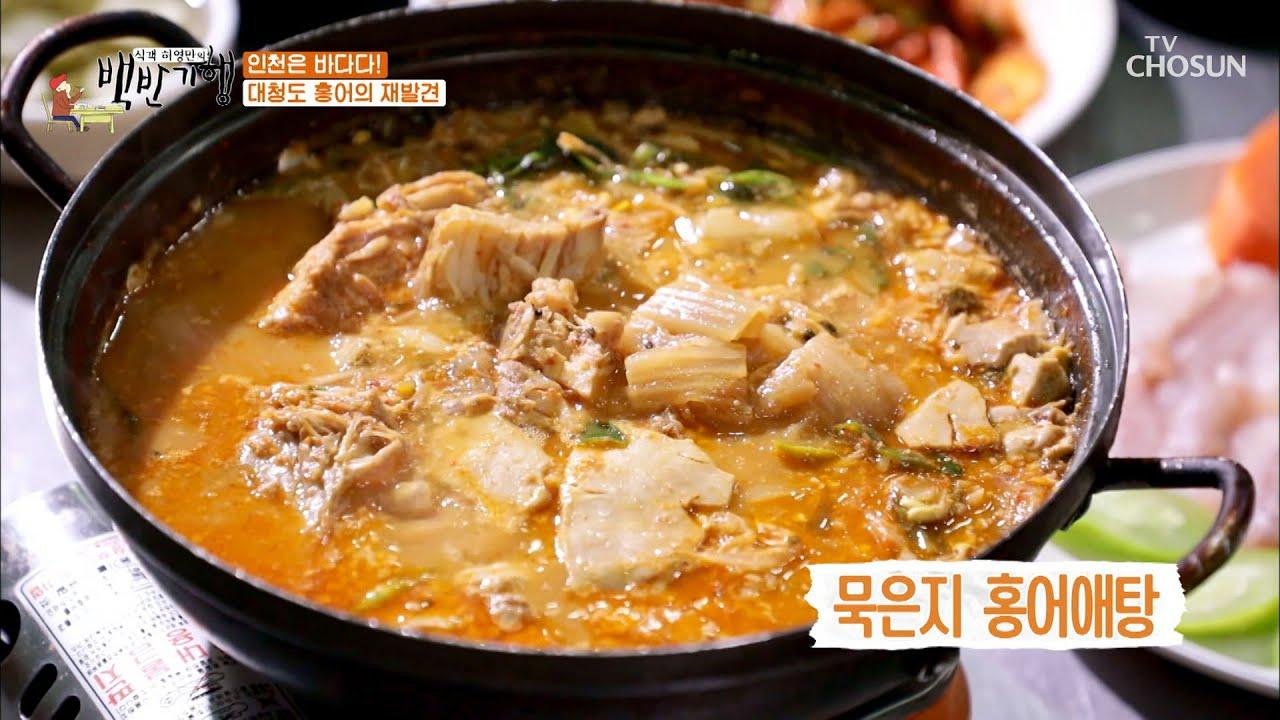 삭힌 냄세가 나지않는 인천식 홍어 애탕🤤 TV CHOSUN 20210618 방송  | [식객 허영만의 백반기행] 108회| TV조선