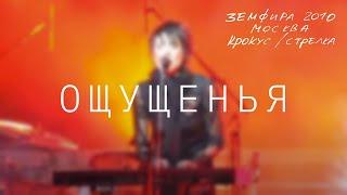 Земфира - Ощущения (Москва. Крокус/Стрелка)