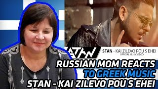RUSSIAN MOM REACTS TO GREEK MUSIC | STAN - Kai Zilevo Pou S Ehei | REACTION