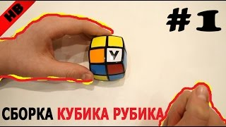 САМАЯ ПРОСТАЯ СБОРКА кубика Рубика 2x2#1#видео урок.