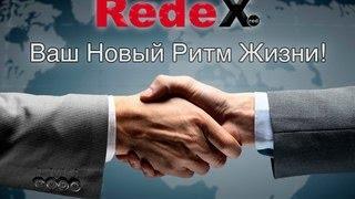 REDEX. Команда Юлии Михалицыной!
