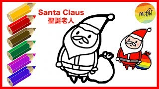 Easy to learn  Easy to draw 4 Christmas character coloring and drawing for kid