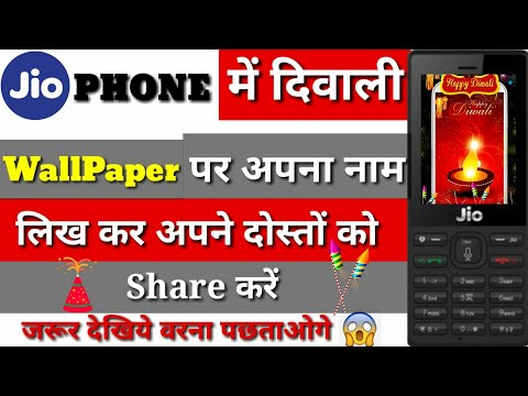 Jio Phone Me Diwali WallPaper Par Apna Naam Kaise Likhe || Jio Phone New Update Diwali WallPaper
