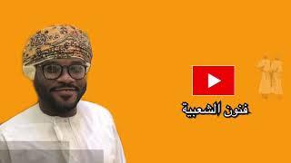 فن ربوبة - عبدالله فتحي - يابنية الله كريم - كلمات عمر سالم طوازيز
