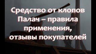 видео Средство Палач от клопов: применение