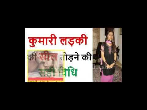 कुमारी लड़की को चुदने की टिप्स || Sex Tips In Hindi  | Educational Video In Hindi thumbnail
