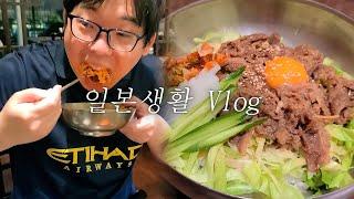 [일본 리얼일상] 우리집 근처에 있는 한국음식점에 갔다…