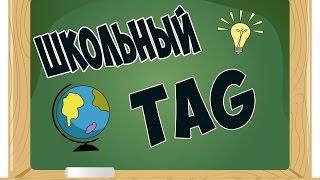Аватария||Школьный ТАG||Скоро в школу :(