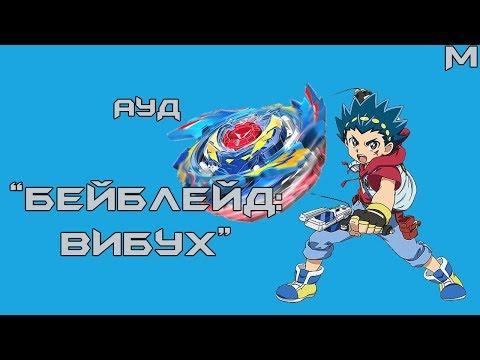 Бейблейд: Вибух (2016) - Актори Українського Дубляжу (Випуск №20)