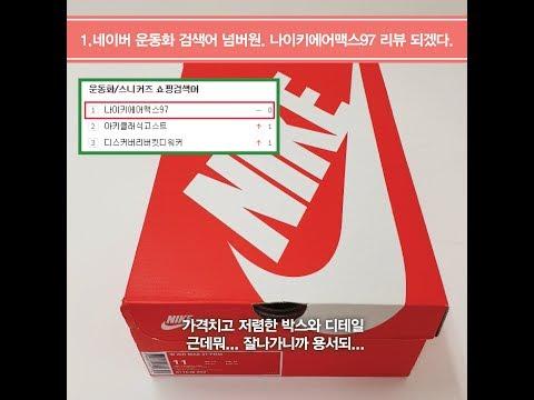 신만사가 본 나이키 에어맥스97 리뷰
