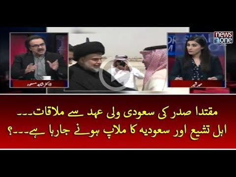 #MuqtadaalSadr Ki #Saudi Wali Ahad Sey Mulaqat... #AhleTashi Aur #Saudia Ka Milaap...?