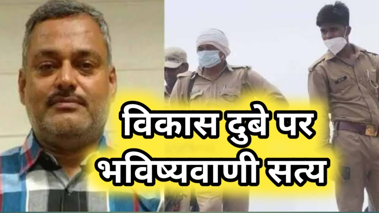 Vikas Dubey Arrested. Prediction came true by Astrologer KM SINHA