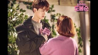 Am i in love (사랑에 빠진 걸까요 ) - Vromance Feat.O Broject [Strong Woman Do Bong Soon OST Part 6]