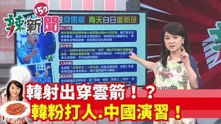 【辣新聞152】韓射出穿雲箭!?韓粉打人.中國演習!2019.07.29