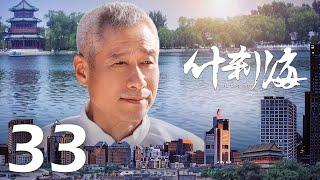 【INDO SUB】Shi Cha Hai ❤ 什刹海 ❤ EP33 Liu Pei Qi, Lian Yi Ming, Cao Cui Fen, Gabrielle Guan