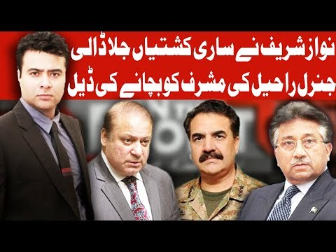 On The Front With Kamran Shahid - 23 May 2018 - Dunya News