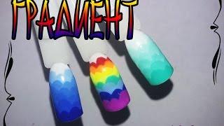 Градиент на ногтях!! Новинка!! Дизайн ногтей гель лак nail design Shellac