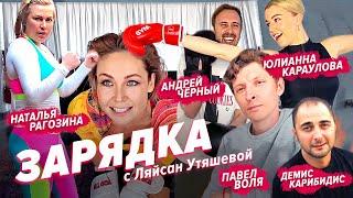 Рагозина, Караулова, Черный, Карибидис, Воля, Утяшева / Зарядка онлайн / Бокс на дому