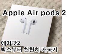 애플 에어팟2 박스부터 천천히 하나하나 모두다 개봉기