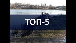 Топ 5 ДТП у Калуші