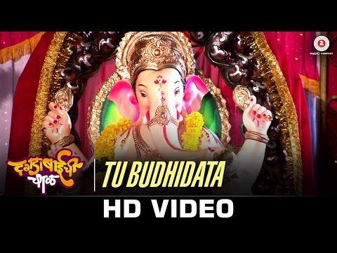 Tu Budhidata - Dagadabaichi Chaal | Adarsh Shinde, Pratibha Thorat, Shalaka Chandwadkar