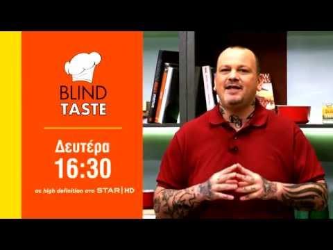 BLIND TASTE - trailer Δευτέρα 30.5.2016, στις 16:30