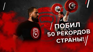 Дани Чертков Чемпионы Израиля Чемпион по тяжелой атлетике