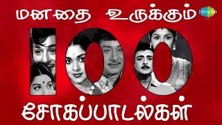 Gambar cover மனதை உருக்கும் 100 சோகப்பாடல்கள் | Top 100 Tamil Sad Songs | One Stop Jukebox | Evergreen HD Songs
