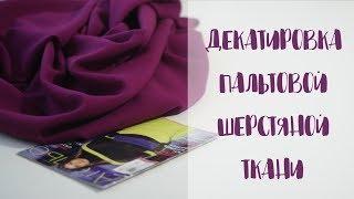 видео Виды шерстяных волокон
