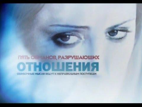 Чіп Інгрем - П'ять неправд, що руйнують відносини (2008)