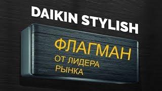 видео Кондиционеры Daikin (Дайкин) FAQ по доступной цене. Кондиционеры Daikin FAQ с быстрой доставкой