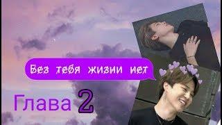 [79+]Фанфик BTS|Без тебя жизни нет|Глава2