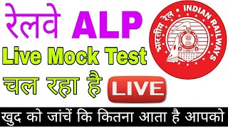 Alp and Technician Live Test, online Mock Test For Alp and Technician,