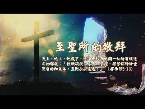 20200520【至聖所的敬拜】