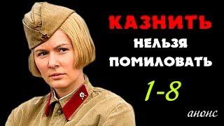 Казнить нельзя помиловать 1-8 серия / Русские новинки фильмов 2017 #анонс Наше кино