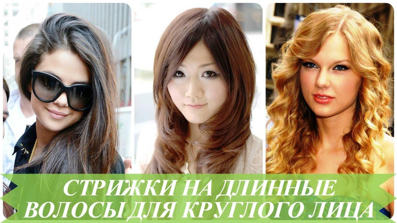 Стрижки для круглого лица фото на длинные волосы