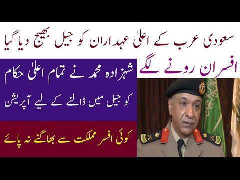 Saudi Arabia Latest Breaking News | Prince Mohammad New Order Only On Hassnat Tv