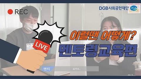 With U 대학생 봉사단 멘토링교육 영상
