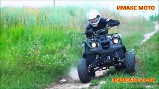 IRBIS ATV 110U видео 1(Магазин «ИМАКС МОТО» находится по адресу: г.Москва, улица Маршала Полубоярова дом 98, Телефоны магазина:..., 2013-10-18T21:45:55.000Z)