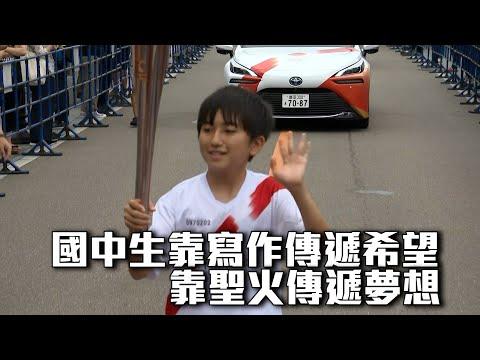 東京奧運倒數17天 聖火傳遞前進埼玉縣/愛爾達電視20210706